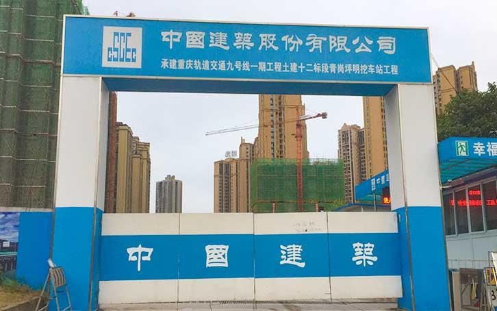 重庆轨道一期工程嘉龙木业覆膜千亿体育平台10万张